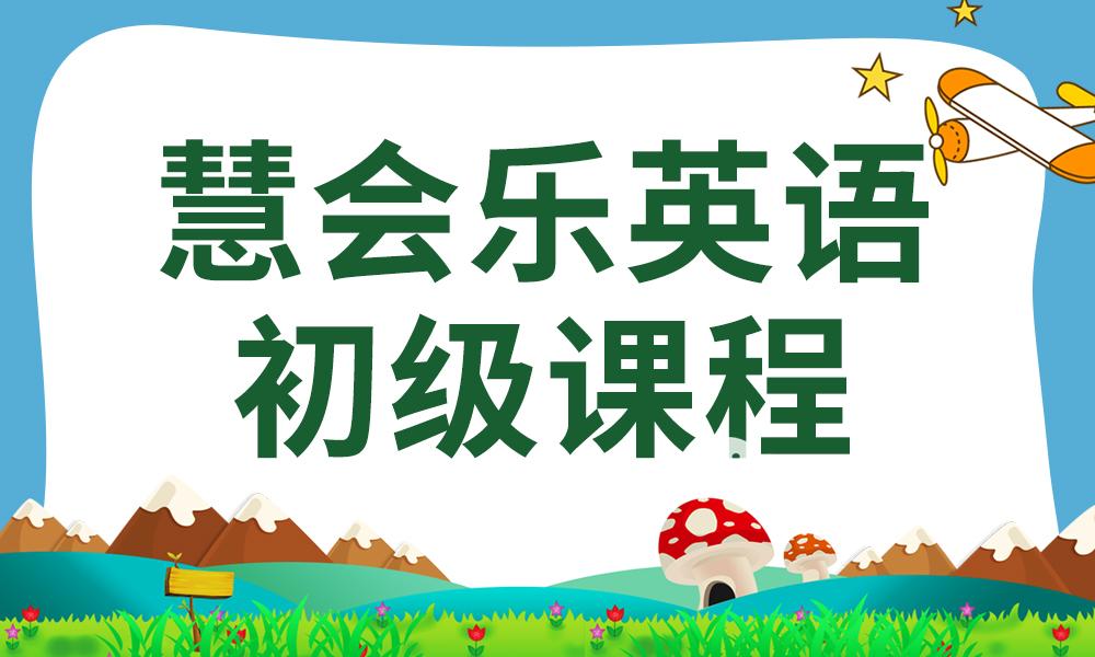 武汉东方巨龙慧会乐英语初级课程