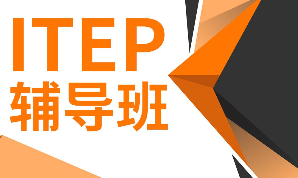 武汉美世 ITEP辅导班