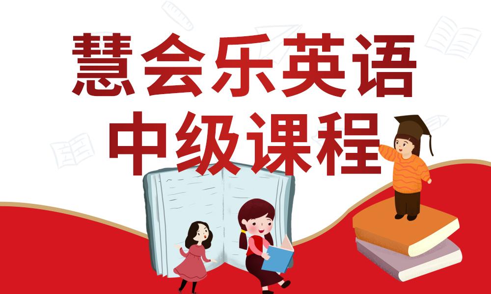 武汉东方巨龙慧会乐英语中级课程