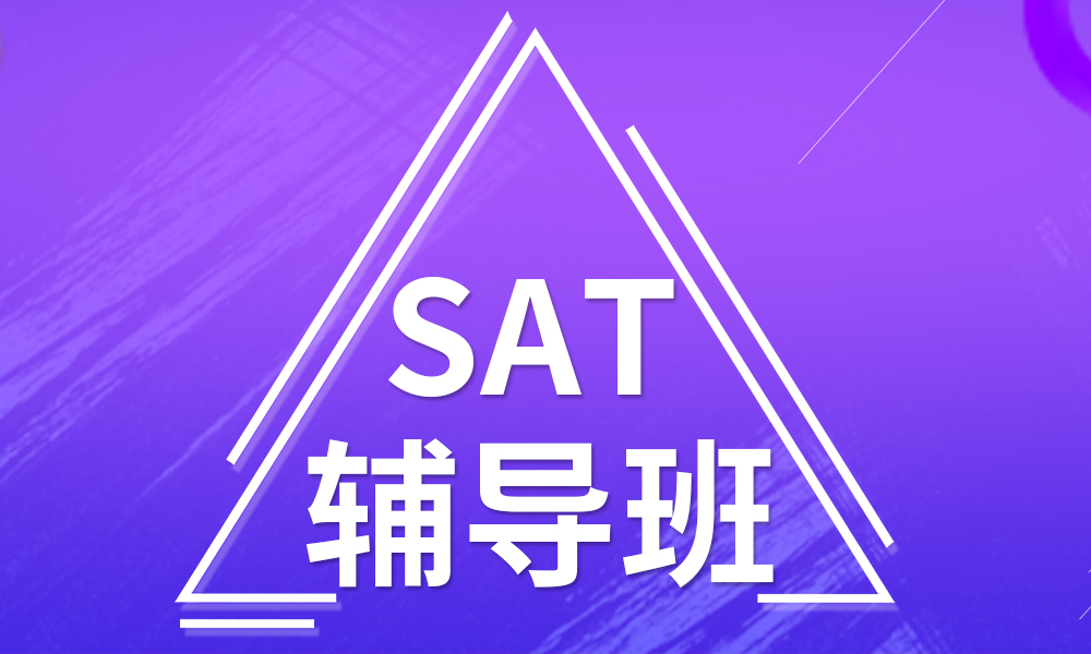 武汉美世SAT辅导班