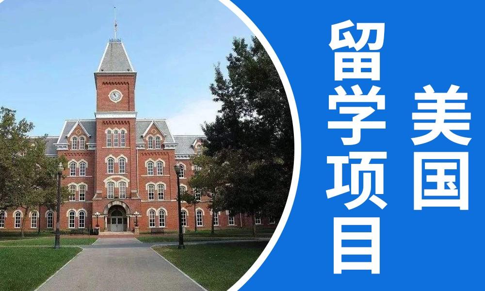 武汉美世美国留学项目