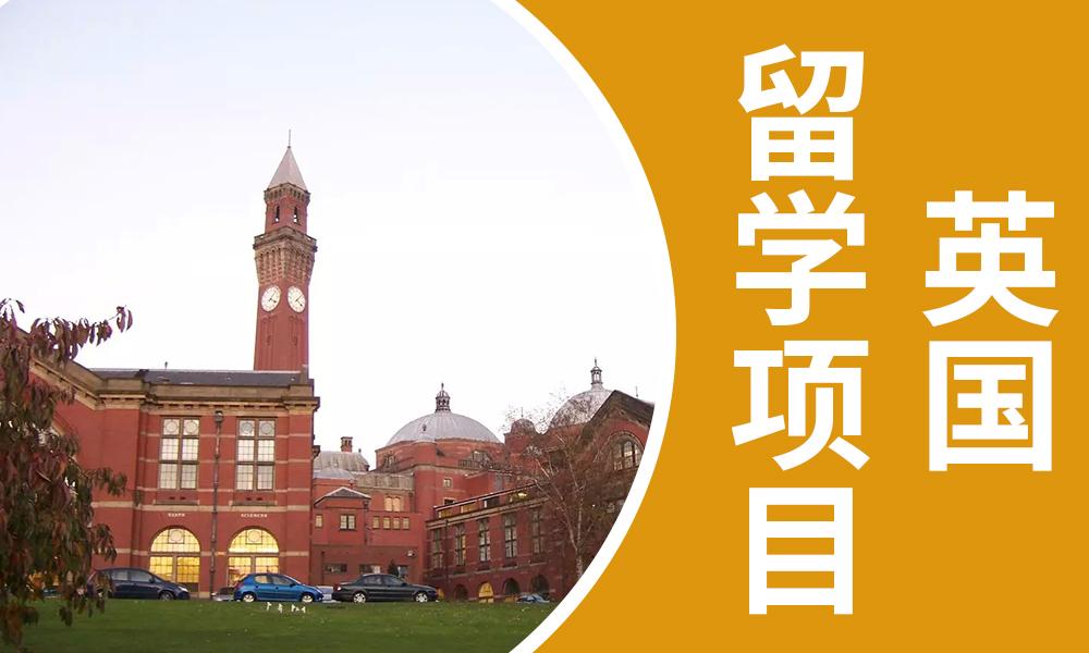 武汉美世英国留学项目