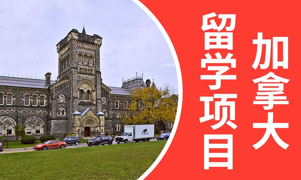 武汉美世加拿大留学项目