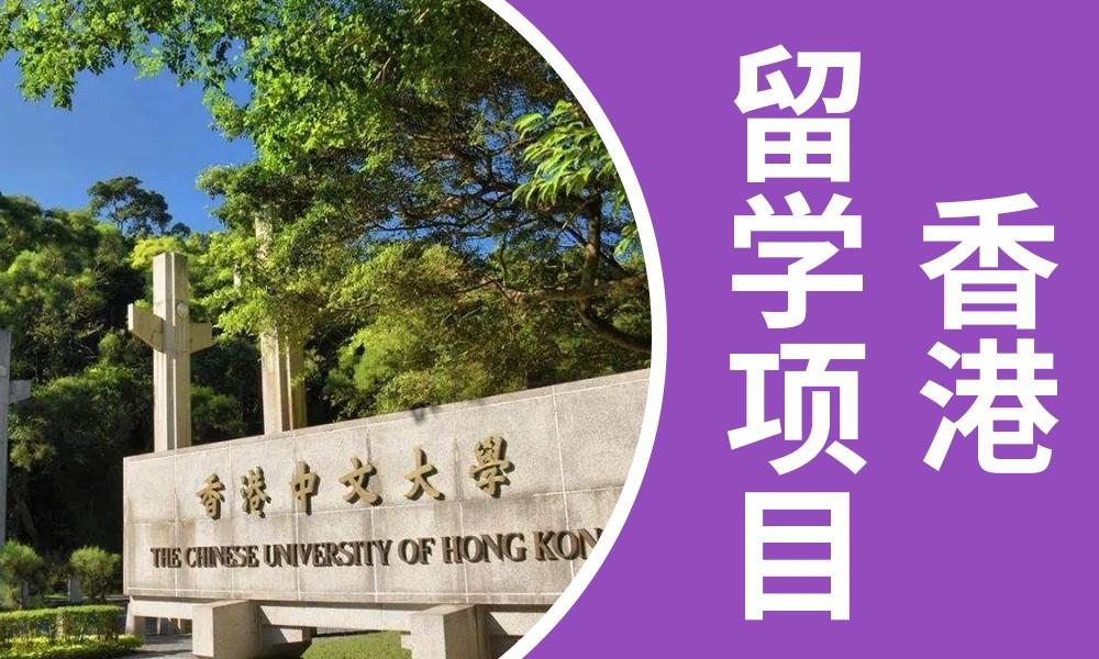 武汉美世香港留学项目