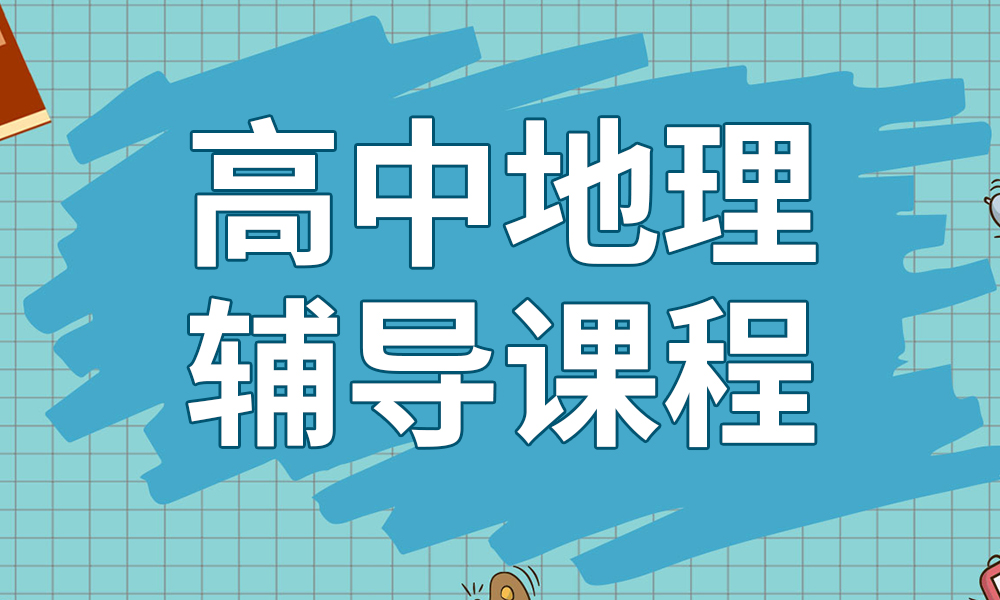武汉聚力优学高中地理辅导课程