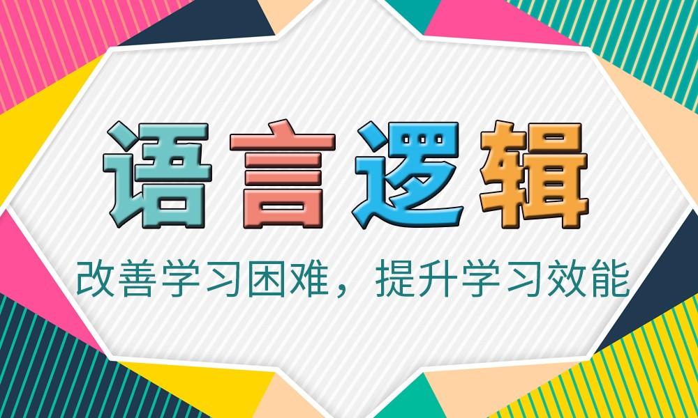 武汉汇杰语言逻辑课程