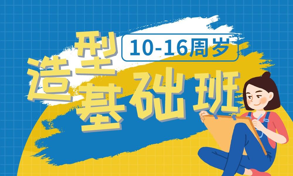 武汉杨梅红10-16周岁造型基础课程
