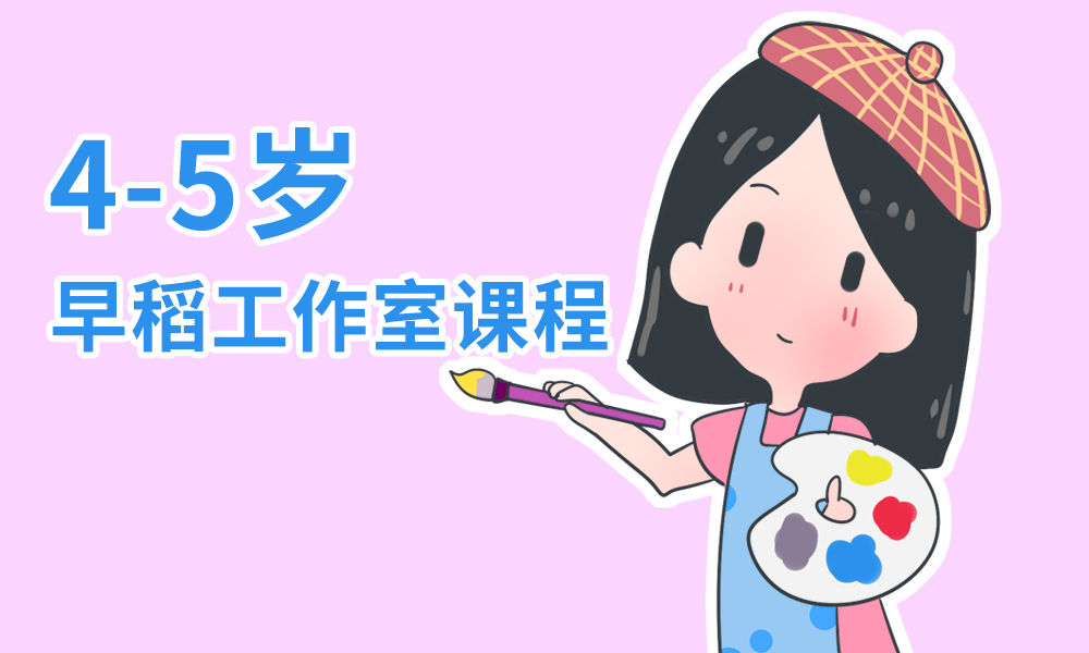 武汉杨梅红4-5岁早稻工作室课程