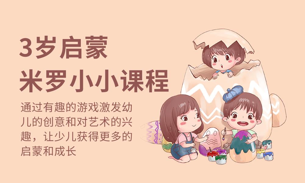 武汉杨梅红3岁启蒙米罗小小课程