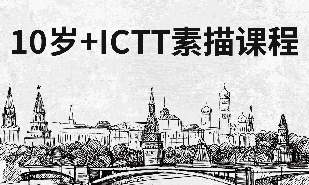 武汉大卫10岁+ICTT素描课程
