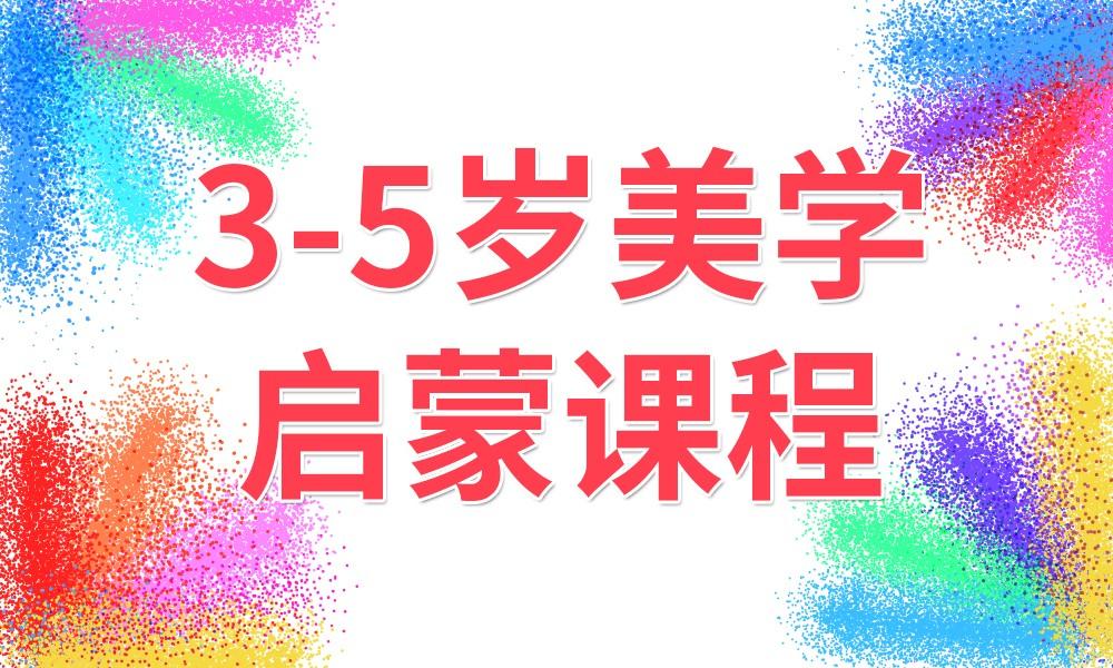 武汉大卫3-5岁美学启蒙课程