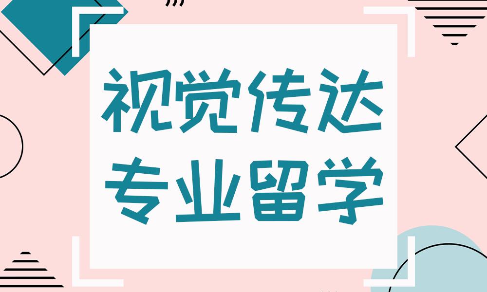 武汉ACG视觉传达类专业留学