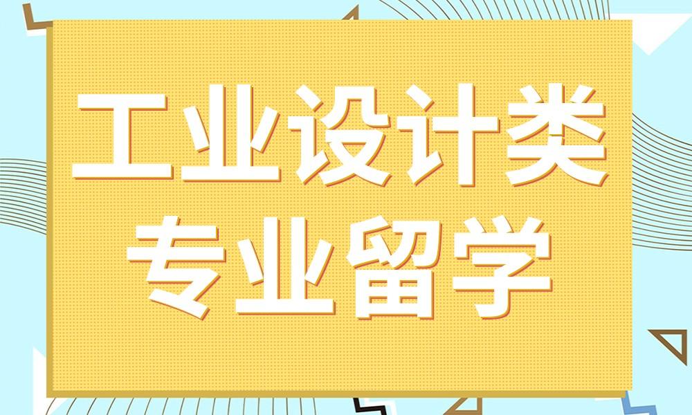 武汉ACG工业设计类专业留学