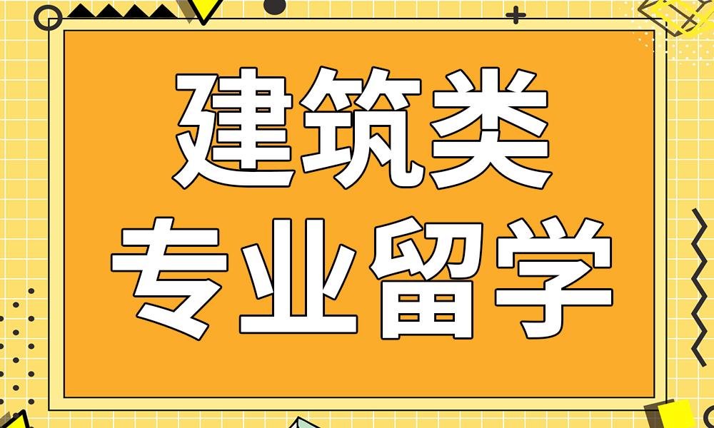 武汉ACG建筑类专业留学