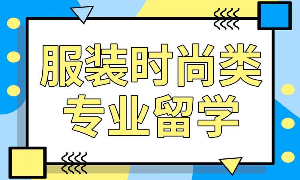 武汉ACG服装时尚类专业留学