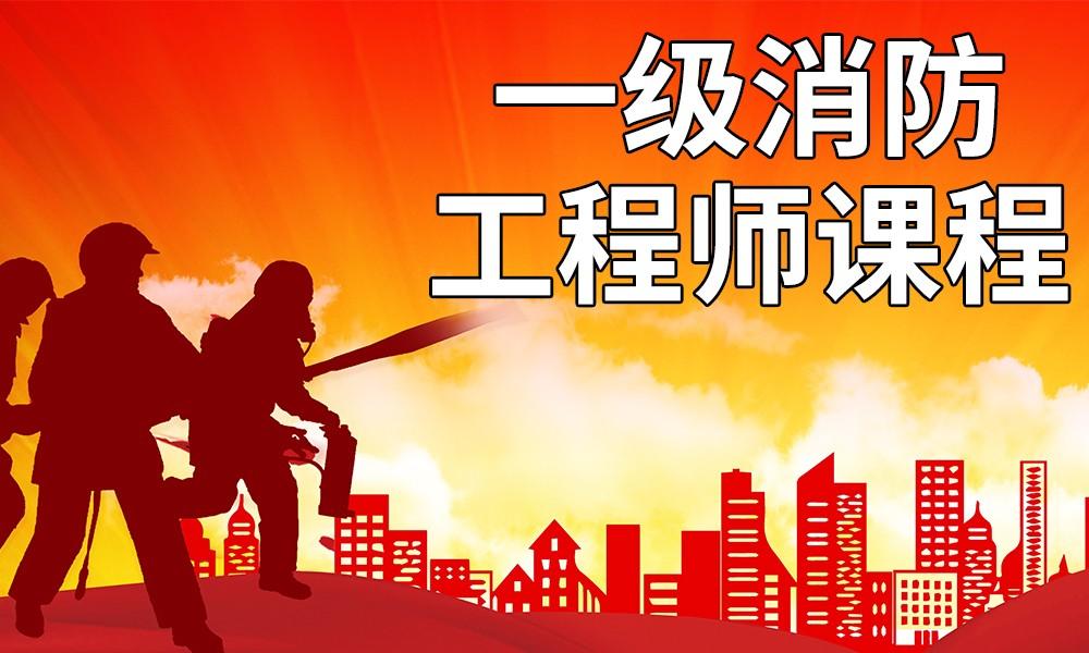 武汉学煌一级消防工程师课程