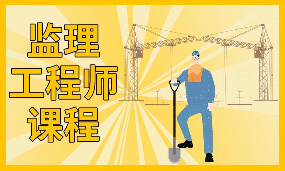 武汉学煌监理工程师课程