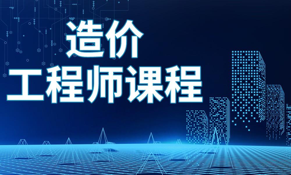 武汉学煌造价工程师课程