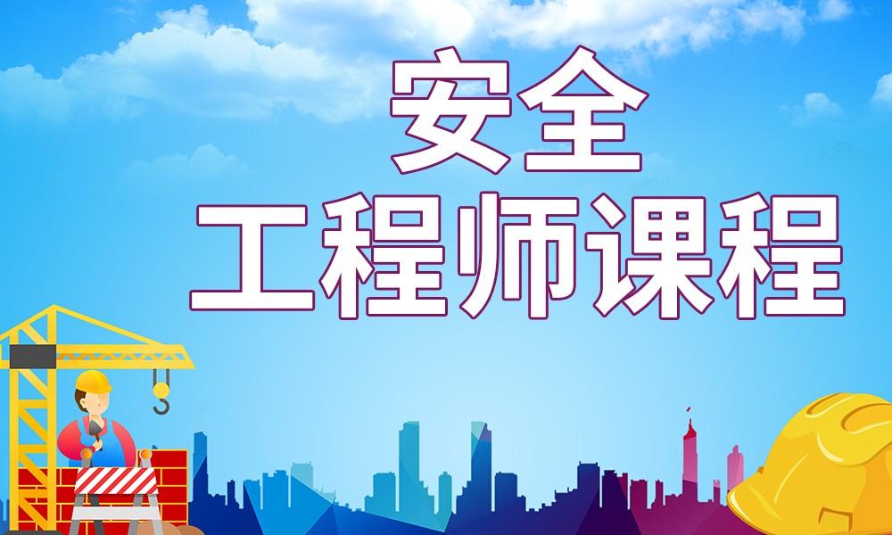 武汉学煌安全工程师课程