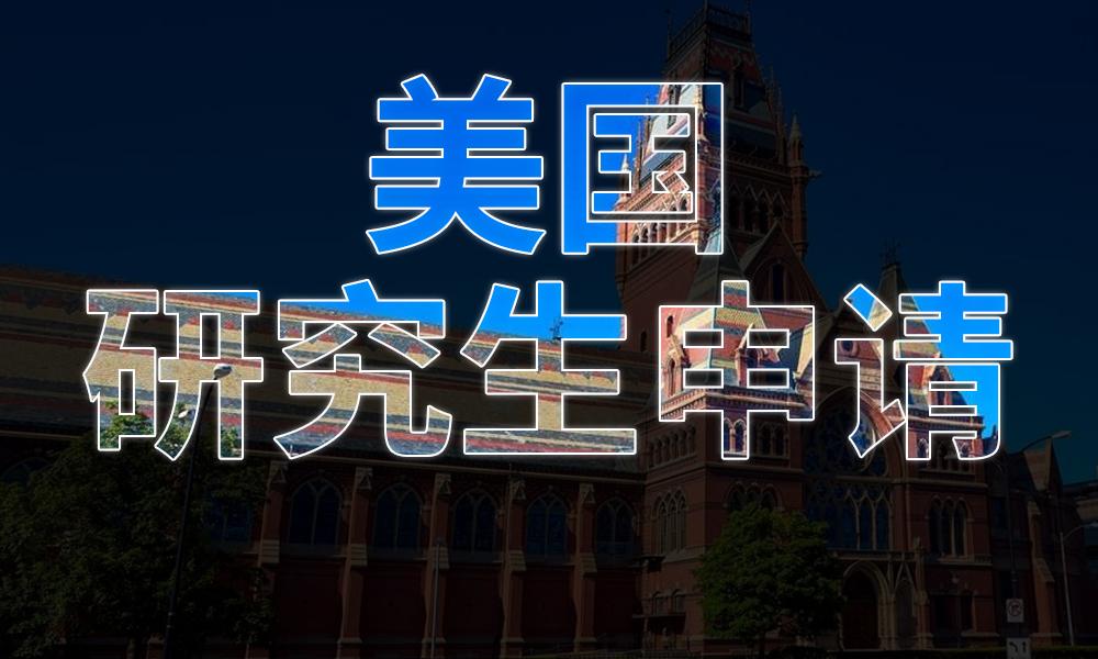 武汉新东方美国研究生申请