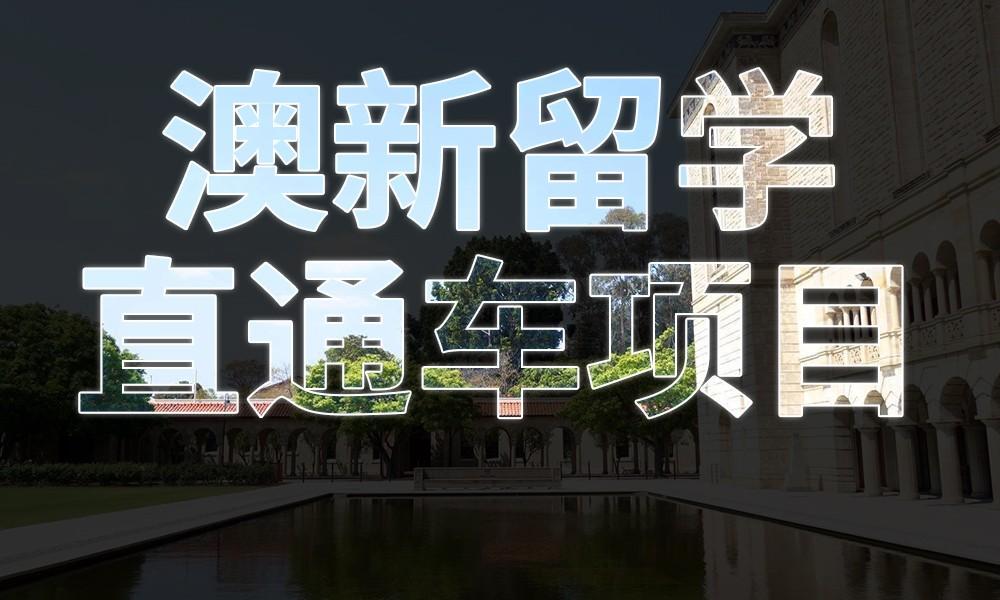 武汉新东方澳新留学