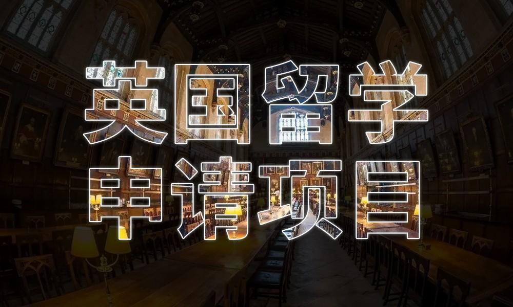 武汉新东方英国留学