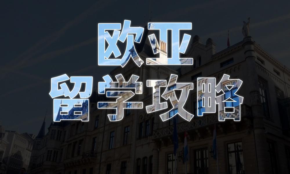 武汉新东方欧亚留学
