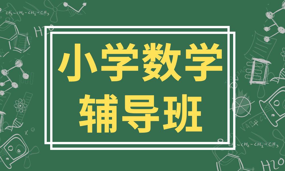 武汉状元小学数学辅导班