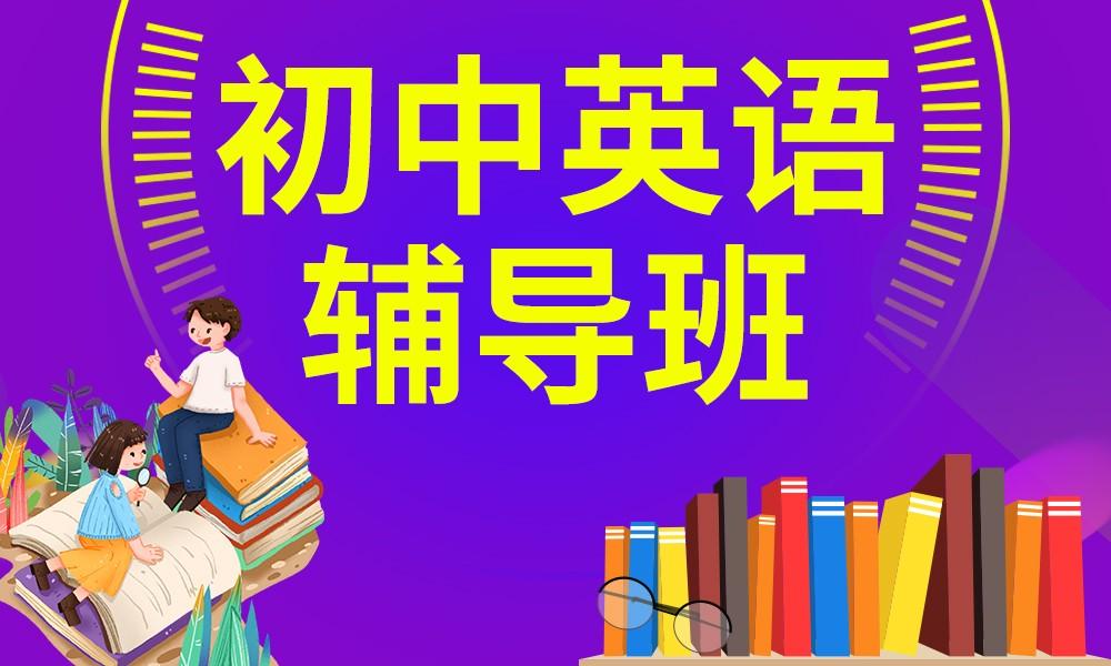 武汉状元初中英语辅导班
