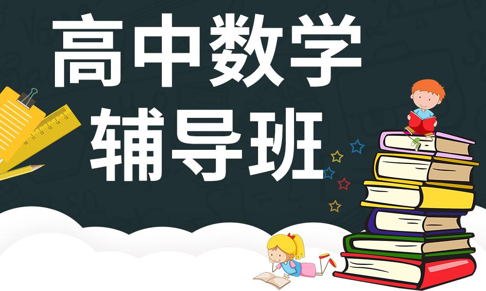 武汉状元高中数学辅导班