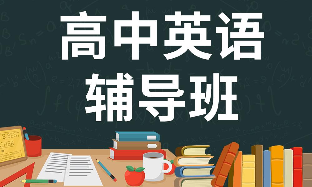 武汉状元高中英语辅导班
