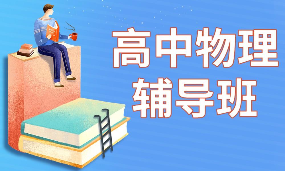 武汉状元高中物理辅导班