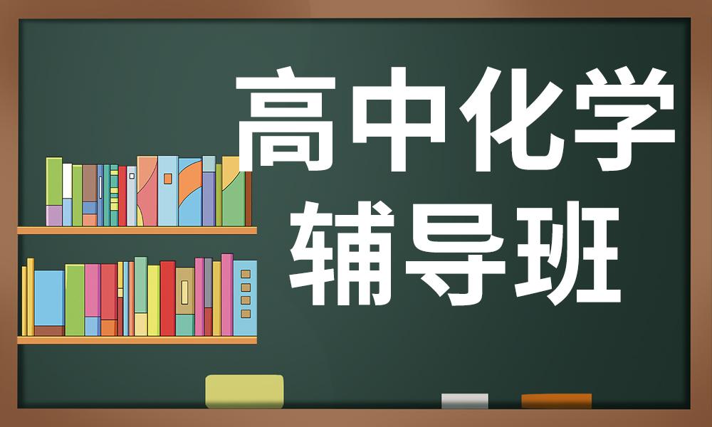 武汉状元高中化学辅导班
