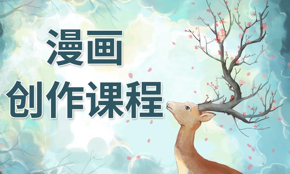 武汉插画人漫画创作课程