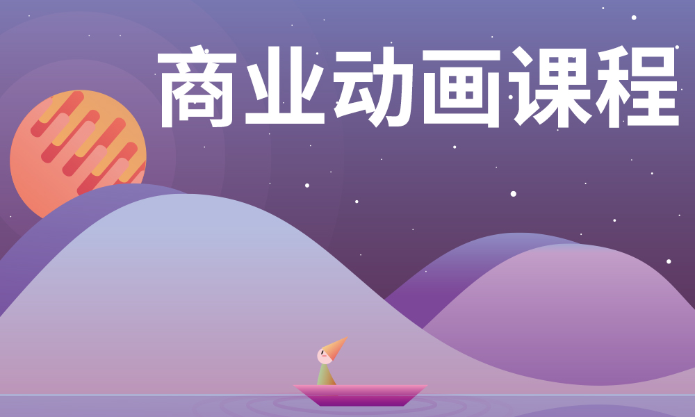 武汉插画人商业动画课程