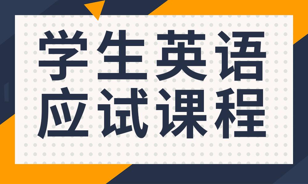 武汉沃尔得学生英语应试课程