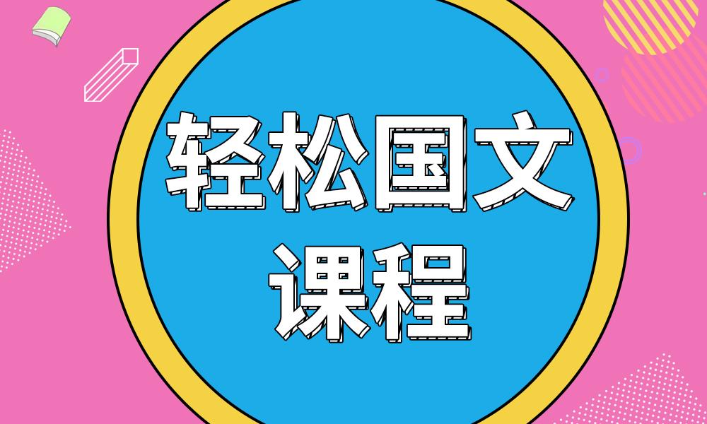 武汉七彩云国文辅导课程