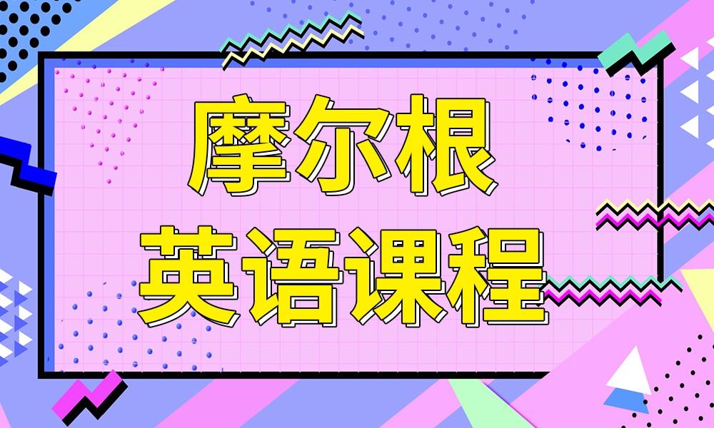 武汉七彩云摩尔根英语课程