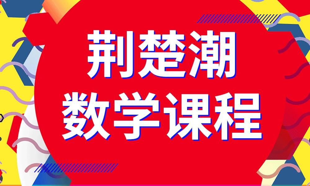 武汉七彩云荆楚潮数学课程