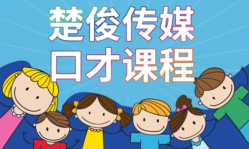 武汉七彩云楚俊传媒口才课程