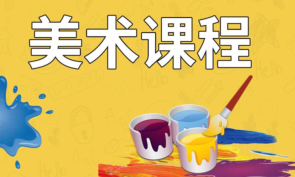 武汉七彩云美术课程