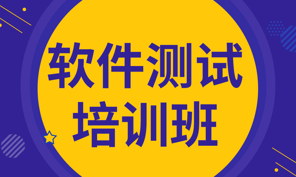 武汉千锋软件测试培训班