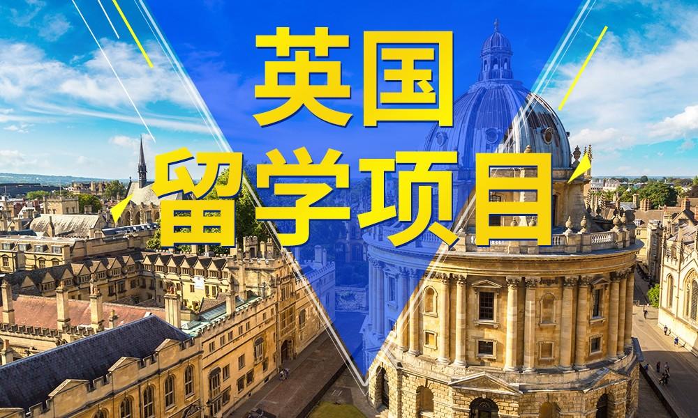 武汉立思辰英国留学项目
