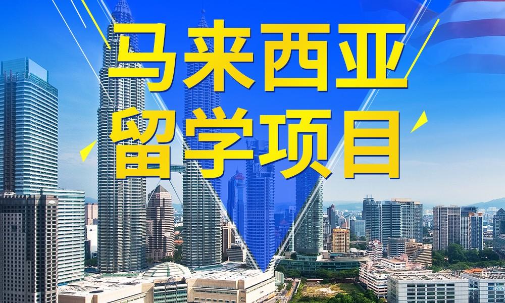 武汉立思辰马来西亚留学项目