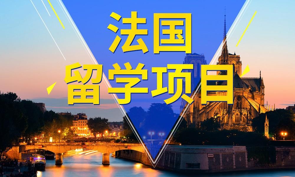武汉立思辰法国留学项目