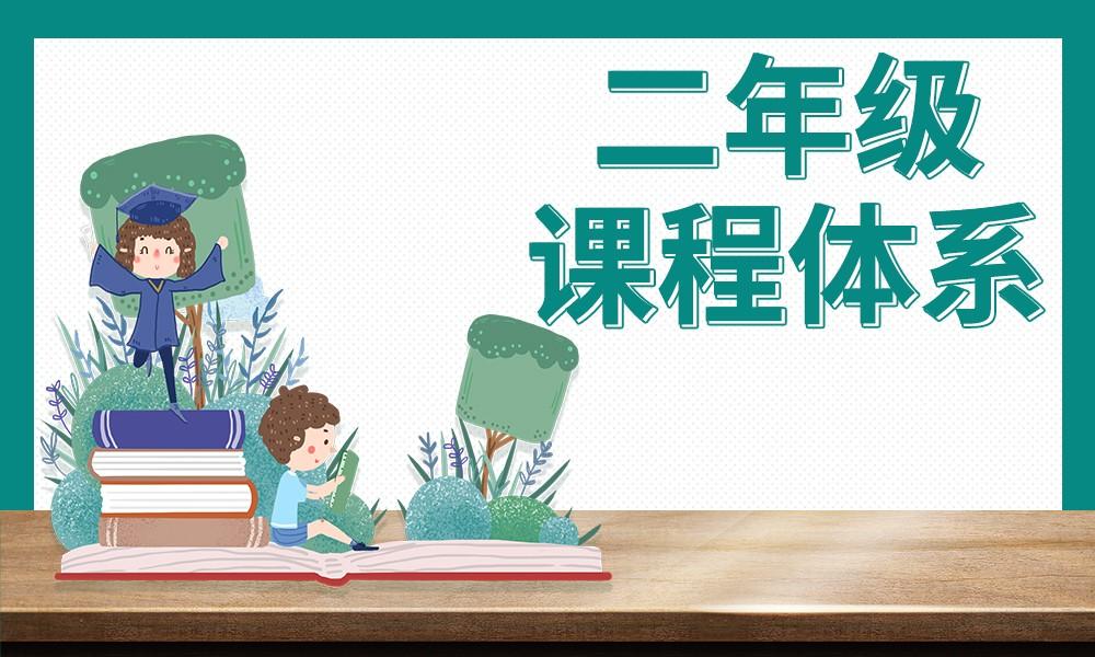 武汉如水教育二年级课程