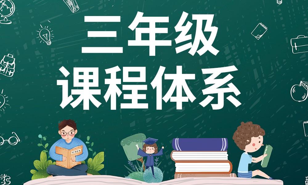 武汉如水教育三年级课程