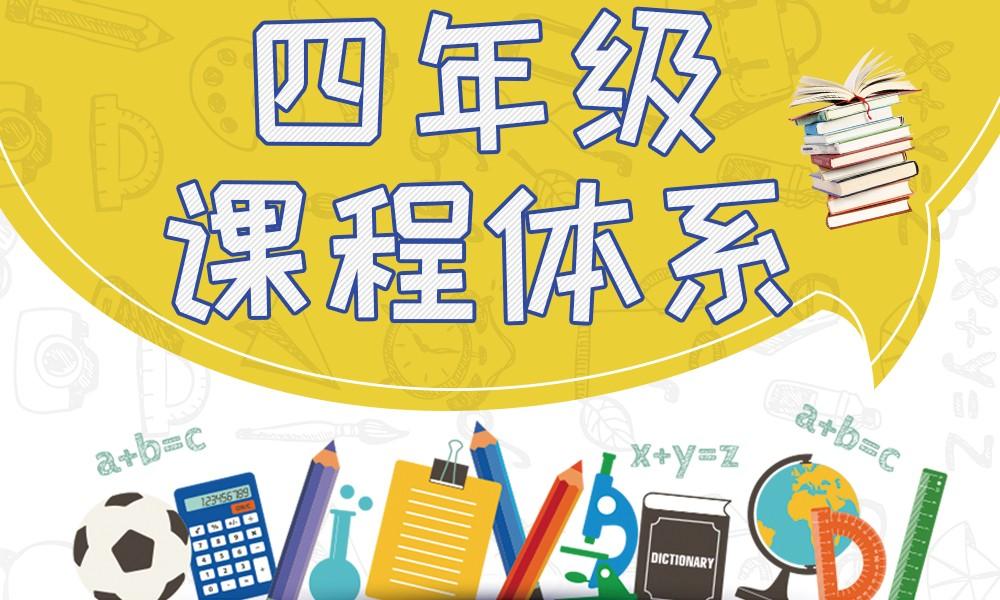 武汉如水教育四年级课程