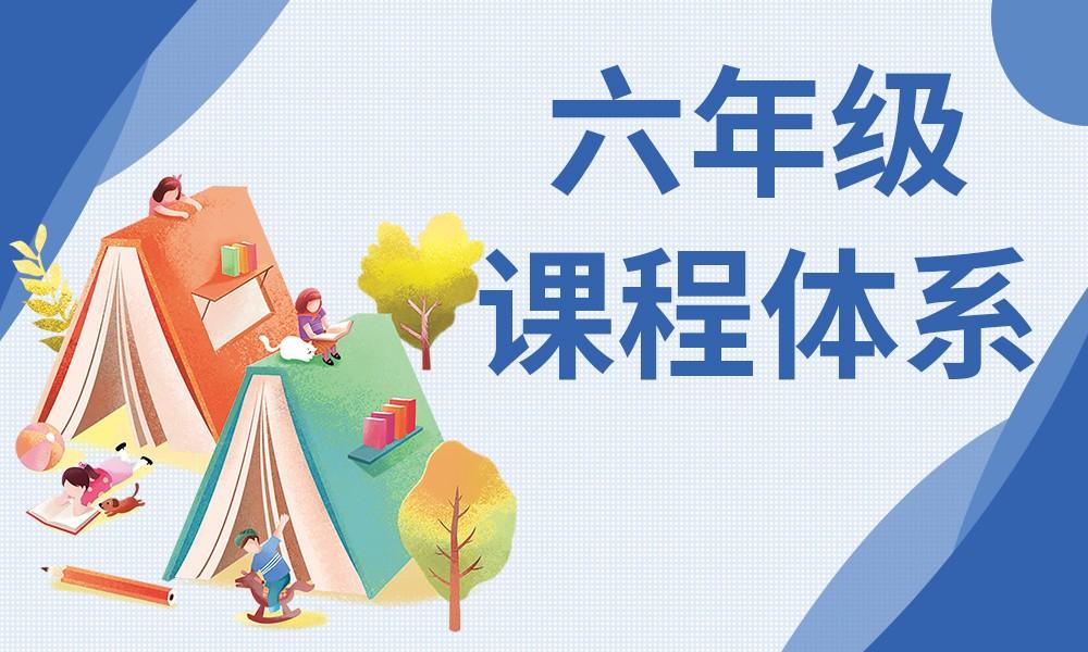 武汉如水教育六年级课程