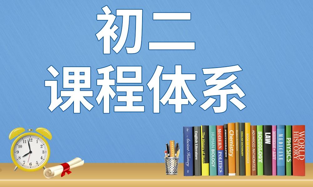武汉如水教育初二课程
